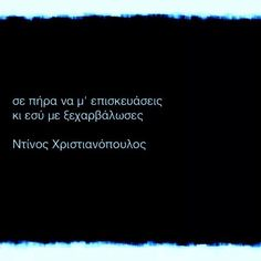 Simple Words, Word Out, Greek Quotes, Say Something, Knowing You, Me Quotes, Poems, Mindfulness, Wisdom