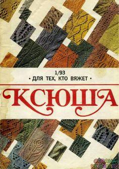 Ксюша 1993-01 Узоры спицами - Ксюша - Журналы по рукоделию - Страна рукоделия