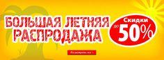 Большая распродажа в магазине Astratex.ua! #ModnaKraina