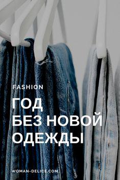 Год без новой одежды – Woman & Delice