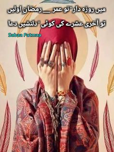 Sabaa One Liner, Urdu Poetry, Ramadan, Diaries, Sayings, Board, Quotes, Quotations, Lyrics