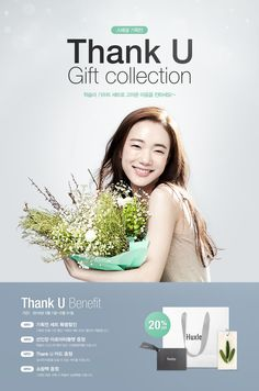 진행중인 이벤트-Thank U Gift collection Creative Advertising, Advertising Design, Cosmetic Web, Ad Layout, Event Banner, Promotional Design, Brand Promotion, Pop Design, Editorial Design