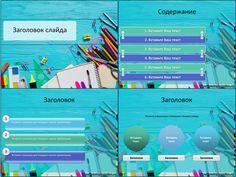 Фоновое изображение с ручками, карандашами, линейками, циркулем и другими инструментами, используемыми в обучении. Общая гамма – цвет морской волны. На демонстрационных слайдах шаблона присутствуют...