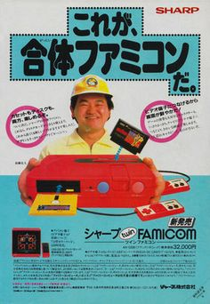 1986 ad for the Sharp Twin Famicom videogame system Retro Advertising, Retro Ads, Vintage Advertisements, Vintage Games, Vintage Toys, Nes Collection, Pc Engine, Web Design, Graphic Design