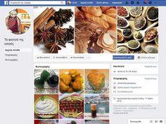 """Νέα σελίδα για """"Τα φαγητά της γιαγιάς"""" στο facebook Facebook"""