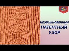 """Необыкновенно красивый патентный узор """"Медальон"""" - YouTube"""