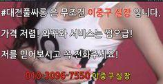 대전풀싸롱 010 3096 7550 이중구실장 5
