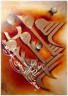 DesertRose///Bismillah calligraphy art