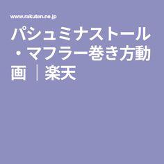 パシュミナストール・マフラー巻き方動画 |楽天