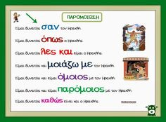 School Grades, School Staff, Primary School, Elementary Schools, Language Lessons, Speech And Language, Learn Greek, Greek Language, Learning Disabilities