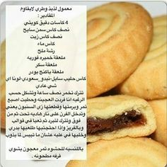 Köstliche Desserts, Sweets Recipes, Cooking Recipes, Plated Desserts, Arabic Dessert, Arabic Sweets, Maamoul Recipe, Lebanese Desserts, Tunisian Food