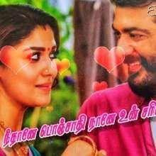 Viswasam Ringtone From Vaaney Vaaney Tamil Movie Tamil Ringtones Mobile Ringtones Ringtone Download
