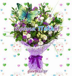 ΕΥΧΕΣ ΧΡΟΝΙΑ ΠΟΛΛΑ ΣΕ ΛΟΥΛΟΥΔΙΑ Floral Wreath, Greek, Wreaths, Rose, My Style, Beautiful, Decor, Floral Crown, Pink