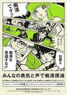 痴漢撲滅キャンペーンポスター|JR東日本