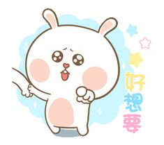 LINE Official Stickers - Sweet Marshmallow Couple 2 Example with GIF Animation Cute Cartoon Pictures, Cute Love Cartoons, My Little Pony Stickers, Cute Stickers, Mickey And Friends, Friends In Love, Cute Love Gif, Dibujos Cute, Cute Bears