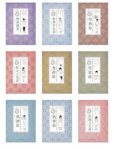 FORmente / VI design on Behance Medicine Packaging, Tea Packaging, Typo Logo Design, Branding Design, Packaging Design Inspiration, Graphic Design Inspiration, Design Basics, Clinic Design, Asian Design