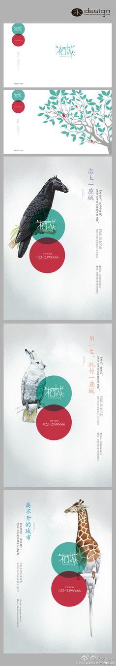 房产海报,中性色,怪僻动物组合,楼书风情...