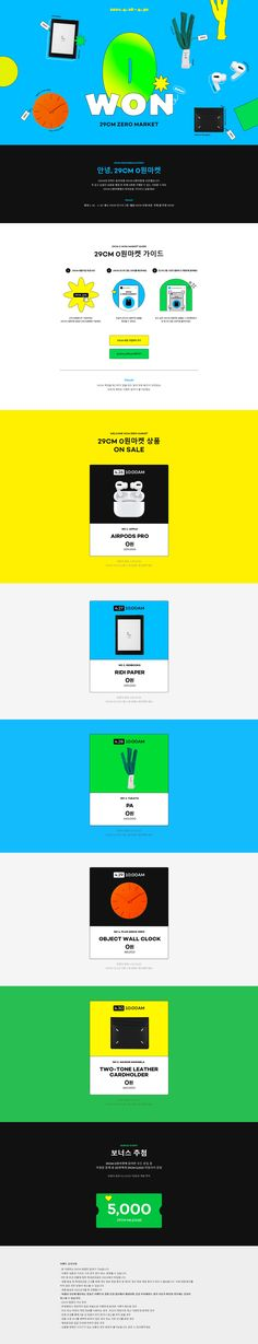 #2021년4월4주차 #EC국문 #29cm Web Top, Event Banner, Promotional Design, Event Page, Web Design, Commercial, Marketing, Creative, Image