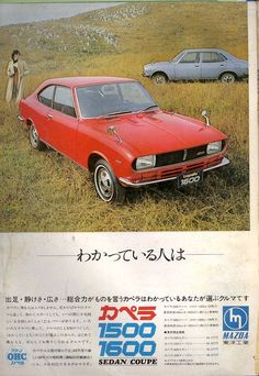 Mazda Capella, Classic Japanese Cars, Japanese Domestic Market, Car Brochure, Japan Cars, Car Posters, Old Ads, Motor Car, Cars And Motorcycles