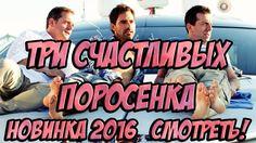 Три счастливых поросенка 2016  Смотреть Три счастливых поросенка 2016  Н...