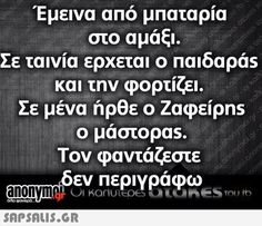 Funny Greek Quotes, Greek Memes, Funny Picture Quotes, Funny Quotes, Word 2, Just Kidding, True Words, Talk To Me, Life Is Good