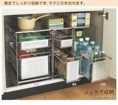 Romapri: Kitchen; shelving & organization; シンク下収納U