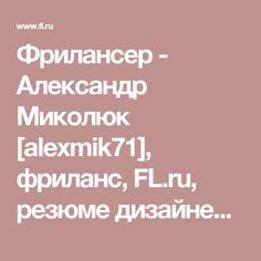 Фрилансер - Александр Миколюк [alexmik71], фриланс, FL.ru, резюме дизайнера, Украина
