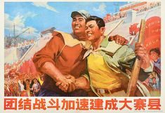 The Sleeping Giant: how Chinese posters pushed products and propaganda - bigoltrucks Chinese Propaganda Posters, Chinese Posters, Propaganda Art, Military First, Fine Arts School, The Last Leg, Socialist Realism, Red Books, China