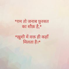 148 Best true facts images in 2019 | Hindi quotes, Life