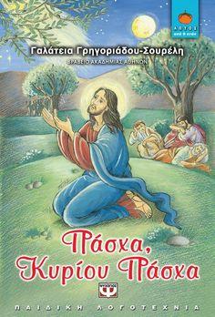Πάσχα, Κυρίου Πάσχα | InfoKids Books, Movies, Movie Posters, Easter, Libros, Films, Book, Film Poster, Easter Activities