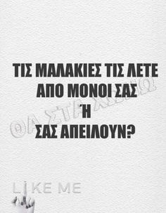 Fake Quotes, Fake People Quotes, Greek Quotes, Funny Quotes, Funny Greek, Funny Phrases, Funny Facts, Jokes, Mood
