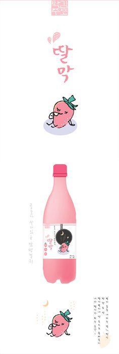 #패키지디자인 #패키지 #막걸리 #딸기맛 #디자인 #디자이너 #라벨 #라우드소싱 #레퍼런스 #package #design 딸기맛 막걸리 라벨디자인 rumpelskin님의 작품이 우승작으로 선정되었습니다.