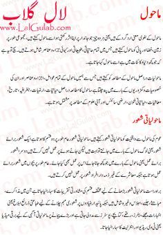 Science Essays Environment Essay In Urdu Mahol Ki Safai Mahol Ki Aloodgi Par Mazmoon Urdu  Essay Mazmoon Urdu Speech Notes Paragraph Essay Urdu Language Academic Writing Service Uk also How To Write A Proposal Essay Paper Environment Essay In Urdu Mahol Ki Safai Mahol Ki Aloodgi Par  Argumentative Essay Examples High School