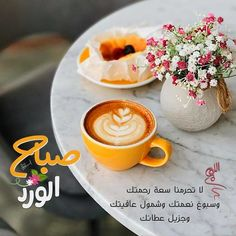 Good Morning Arabic, Morning Words, Good Morning Msg, Morning Morning, Morning Love, Good Morning Greetings, Good Morning Images, Good Morning Quotes, Evening Greetings