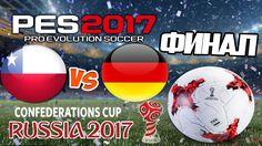 Кубок конфедераций 2017 Чили - Германия || PES 2017 FIFA Confederations ...