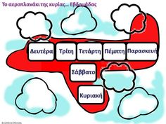 Seasons Months, Kindergarten Design, School Calendar, Working With Children, Classroom, Education, Blog, Kids, Greek