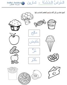 The five senses in Arabic. lesson+exercises P 2/4