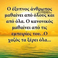 Smart Quotes, Best Quotes, Love Quotes, Funny Quotes, Big Words, Greek Words, Feeling Loved Quotes, Motivational Quotes, Inspirational Quotes
