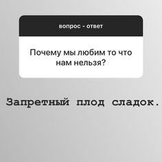 . Mood Quotes, Life Quotes, Goodbye Quotes, Russian Quotes, Snap Quotes, Quote Citation, Quote Aesthetic, My Mood, Some Words