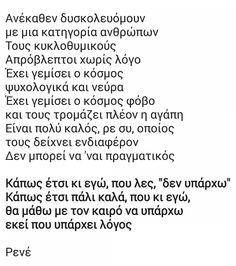 Δεν υπάρχω...θα μάθω με τν καιρό να υπάρχω εκεί που υπάρχει λογος Reality Of Life, Greek Quotes, Life Quotes, Poetry, Words, Quotes About Life, Quote Life, Living Quotes, Citation Vie