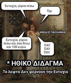 Φωτογραφία Ancient Memes, Funny Greek, Funny Vid, Haha, Funny Pictures, Jokes, Humor, Funny Things, Biologist