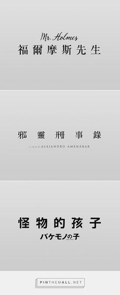 / Typography / film / 2015 on Behance (word art fonts typography) Chinese Typography, Typography Letters, Word Art Fonts, Word Design, Typography Logo, Lettering Design, Behance, Words, Film