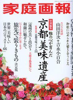 家庭画報 2008年2月 Anniversary, Japan, Japanese