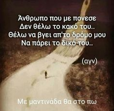 Greek Quotes, True Words, Sayings, Smile, Jars, Lyrics, Shut Up Quotes, Quotations, Qoutes