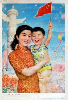 Vibrant Chinese Propaganda Art - Part The Middle Kingdom returns to center stage Chinese Propaganda Posters, Ww2 Propaganda, Chinese Posters, Ww2 Posters, Cool Posters, Reading Posters, Graffiti, Center Stage, Vintage China