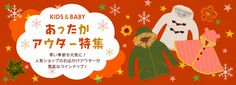 KIDS & BABY あったかアウター特集   イオンモールオンライン Fashion Banner, Japanese Graphic Design, Pop Design, New Year Card, Web Banner, Xmas, Christmas, Banner Design, Baby Kids