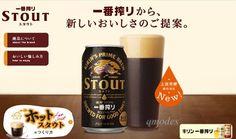 「黑啤」的圖片搜尋結果 Dark Beer, Energy Drinks, Brewing, Beverages, Canning, Food, Essen, Meals, Home Canning