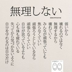 Japanese Quotes, Japanese Words, Powerful Quotes, Powerful Words, Mottos To Live By, Chinese Writing, Note Memo, Happy Words, Life Philosophy