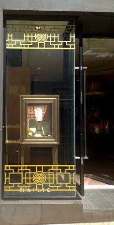 Chinese New Year Window Displays for Pearls Kailis Jewellery by Emily Brindley #emilybrindley #diy #windowdisplays #idea #oriental #screen #Jewellery #DIY #laser #cut #ChineseNewYear #pearls