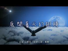 展開屬天的翅膀-以斯拉(盼望之路) - YouTube